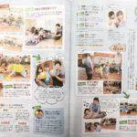 2019年9月 mikihouseが発行するHappy-Note秋号Vo.6 に弊社が運営するストーリーズバルシューレ大泉学園校が取材を受け掲載されました。